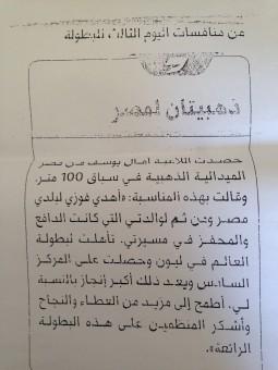 حصول الطالبة امال خلاف موسى على الميدالية الذهبية في سباق ال 100 متر في بطولة دبي للألعاب الأولمبية