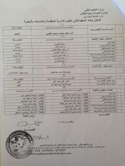 إنتخابات إتحاد الطلبة للعام الجامعي 2014 /2015
