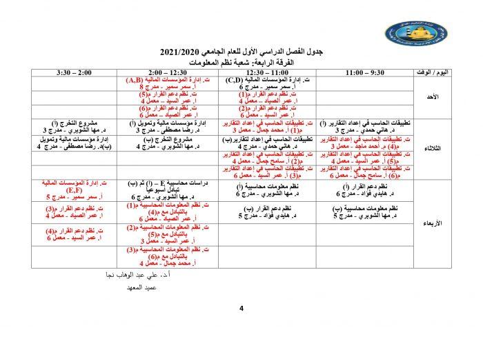 جدول المحاضرات والسكاشن رابعة ترم اول 2020