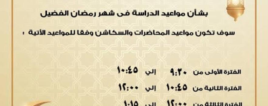 مواعيد الدراسة في شهر رمضان الفضيل 2021